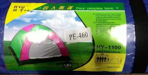 Picture of Tenda dome HY-1100 Four peoples tents 200 x200x135 green-black